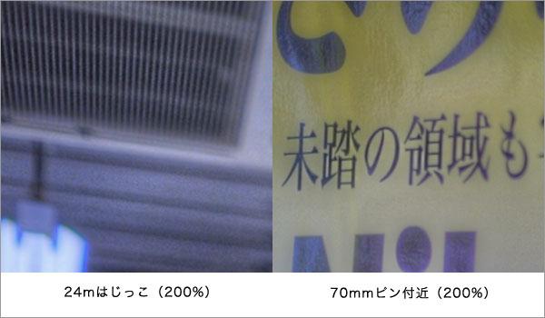 24-70mm F2.8 EX DG MACROの24mm周辺部、70mmの焦点部