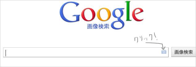google画像検索を画像で検索その1