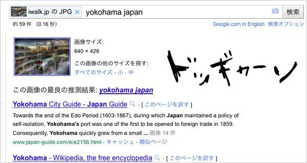google画像検索を画像で検索その3