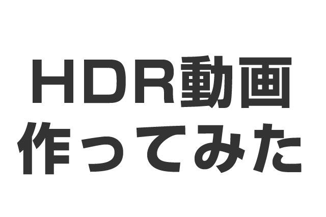 HDR(ハイダイナミックレンジ)HDR写真から動画(swf)を作ってみた。
