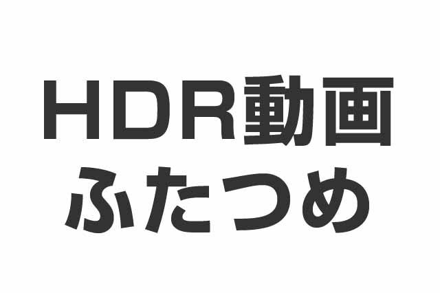 HDR(ハイダイナミックレンジ)再度HDR動画作ってみた