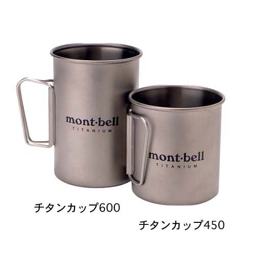 montbell (モンベル)チタンカップ600