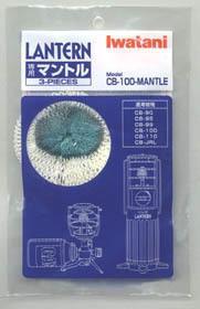 イワタニ CB-100ランタン用マントル