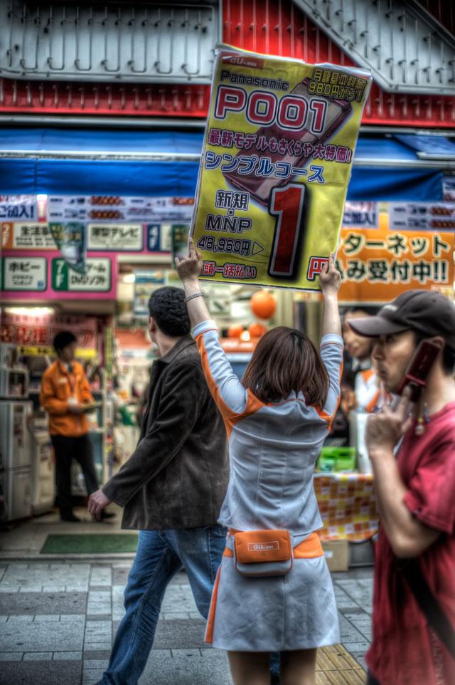 1円@池袋