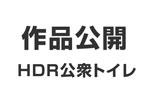 ハイダイナミックレンジ写真 - みんなのHDR公衆トイレ公開、総数18枚!!