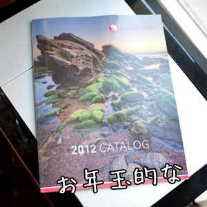 RRSの2012年版カタログ