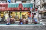 ハイダイナミックレンジ写真 - 近所散策@田端