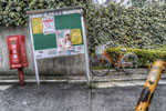 ハイダイナミックレンジ写真 - ローカルBBS@中目黒