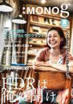HDR を雑誌の表紙にしてみよう普及委員会発足