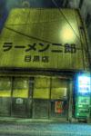 ハイダイナミックレンジ写真 - ラーメン二郎(目黒店)食べました。おえ~。